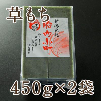 胎内小町 草もち450g(8枚入り)×2袋
