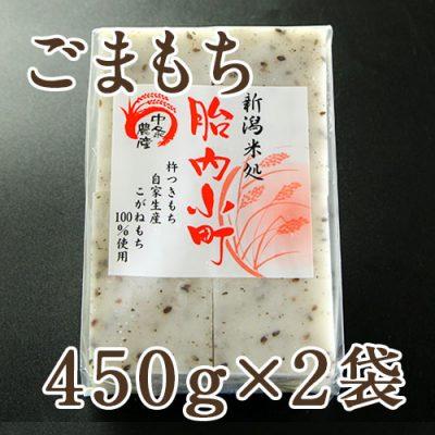 胎内小町 ごまもち450g(8枚入り)×2袋