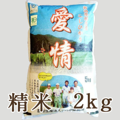 新潟産コシヒカリ(JAS認証有機栽培米)精米2kg