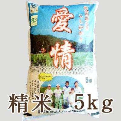 新潟産コシヒカリ(JAS認証有機栽培米)精米5kg