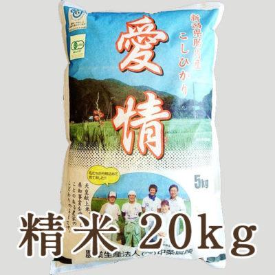 新潟産コシヒカリ(JAS認証有機栽培米)精米20kg