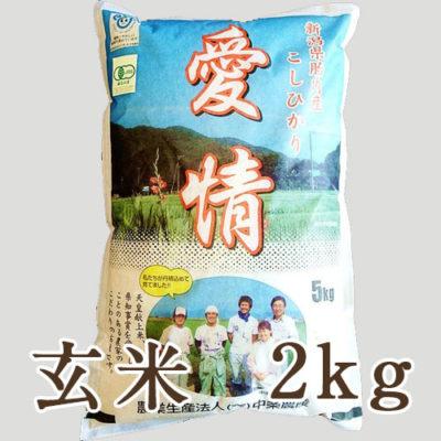 新潟産コシヒカリ(JAS認証有機栽培米)玄米2kg