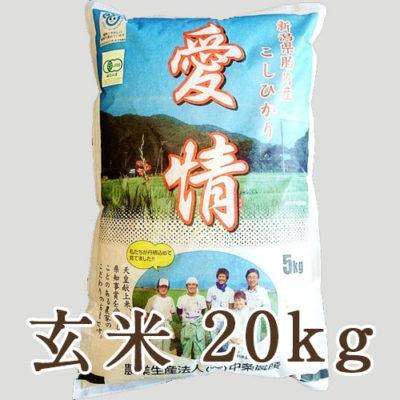 新潟産コシヒカリ(JAS認証有機栽培米)玄米20kg