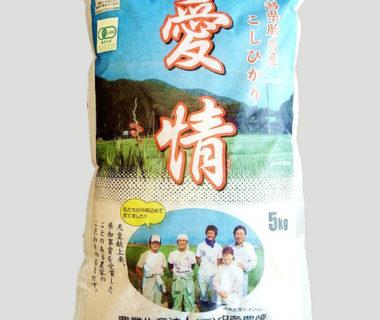 令和元年度米 新潟産コシヒカリ(JAS認証有機栽培米)