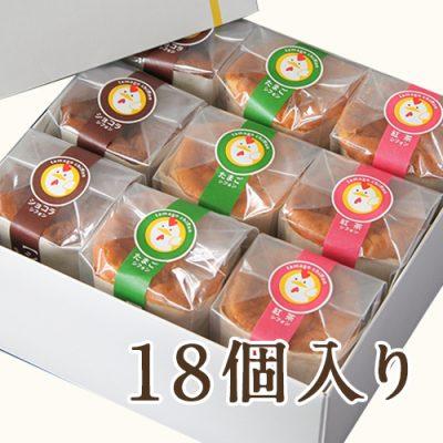 シフォンケーキセット18個入り