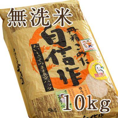 新潟産 ゆうだい21(特別栽培米)無洗米10kg