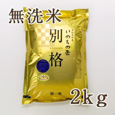 新潟産 いのちの壱 無洗米2kg