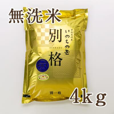 新潟産 いのちの壱 無洗米4kg