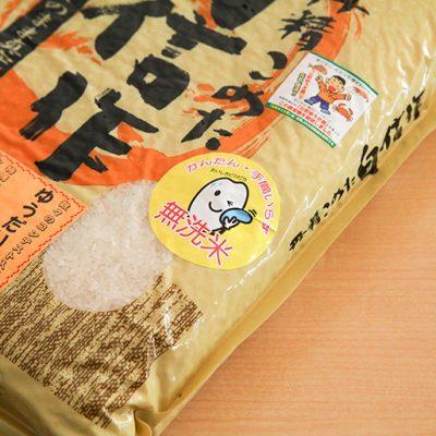 30年度米 新潟産 ゆうだい21(特別栽培米・無洗米)