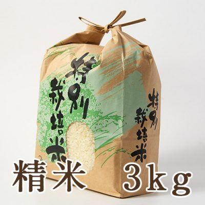 新発田市菅谷産コシヒカリ(特別栽培米)精米3kg