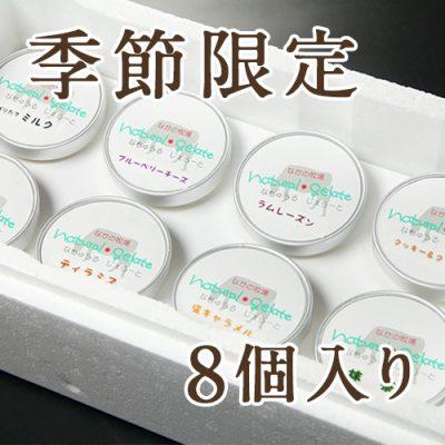 【季節限定】搾りたて生乳のジェラート 8個入り