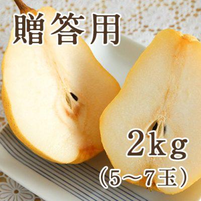 【贈答用】ル・レクチェ 2kg(化粧箱入)5~7玉