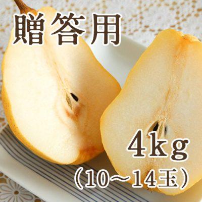 【贈答用】ル・レクチェ 4kg(化粧箱入)10~14玉