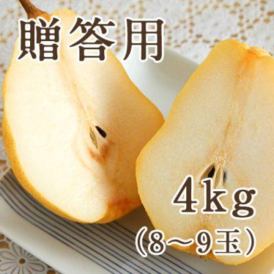 【贈答用】ル・レクチェ 4kg(化粧箱入) 8~9玉