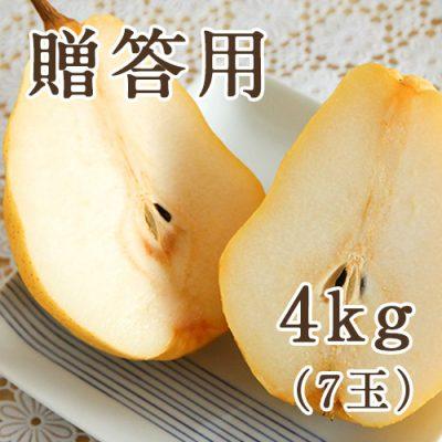 【贈答用】ル・レクチェ 4kg(化粧箱入)7玉
