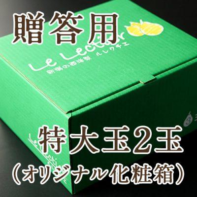 【贈答用】ル・レクチェ 特大玉サイズ2玉(オリジナル化粧箱入)