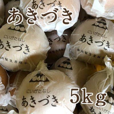あきづき 5kg(8〜14玉)