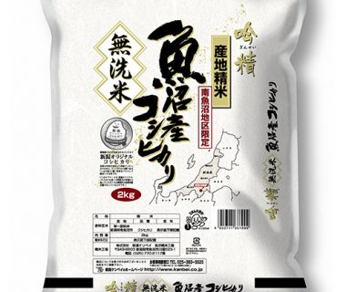 令和2年度米 南魚沼産コシヒカリ 無洗米「吟精」