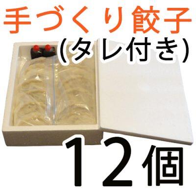 はしもとやの大きな手づくり餃子(タレ付き) 12個入り