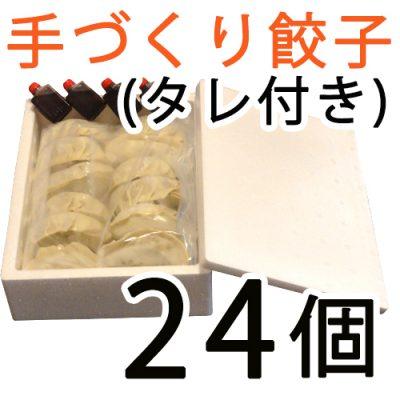 はしもとやの大きな手づくり餃子(タレ付き) 24個入り