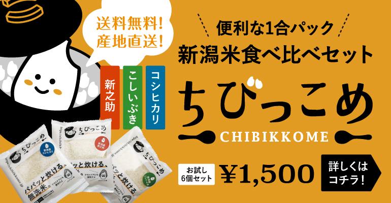 新潟米食べ比べちびっこめ1合パック