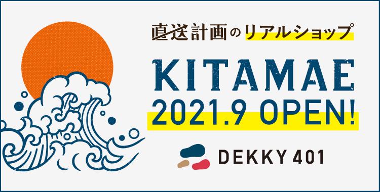直送計画のリアルショップ KITAMAE 2021.9 OPEN!