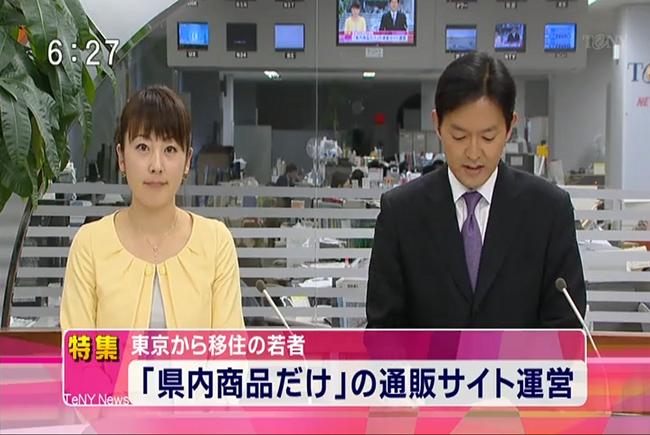 TeNYテレビ新潟「夕方ワイド新潟...