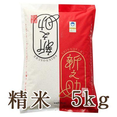 新潟産 新之助(特別栽培米)精米 5kg