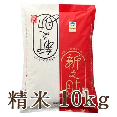 新潟産 新之助(特別栽培米)精米 10kg