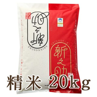 新潟産 新之助(特別栽培米)精米 20kg