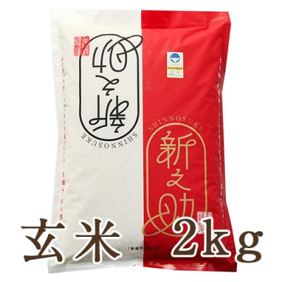 新潟産 新之助(特別栽培米)玄米 2kg
