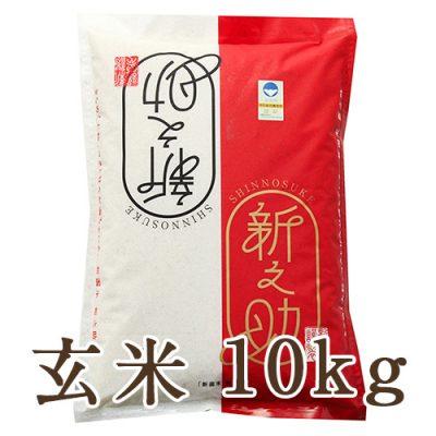新潟産 新之助(特別栽培米)玄米 10kg