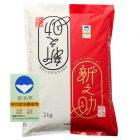 予約注文:令和2年度米 新潟産 新之助(特別栽培米)