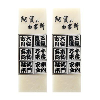 阿賀の白雪餅 2袋(10切れ×2)