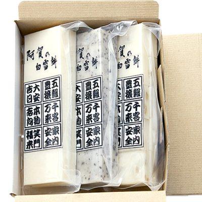 阿賀の白雪餅 3種3袋セット(10切れ×3)