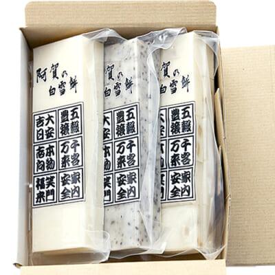 阿賀の白雪餅 選べる3袋セット(10切れ×3)