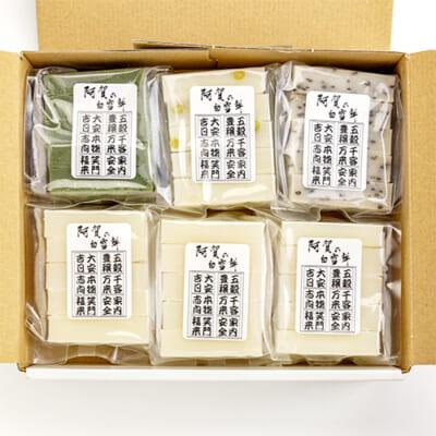 阿賀の白雪餅5切パック 選べる6袋セット