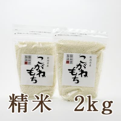 新潟産 こがねもち(もち米)精米2kg