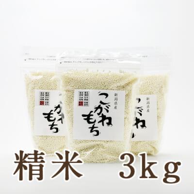 新潟産 こがねもち(もち米)精米3kg