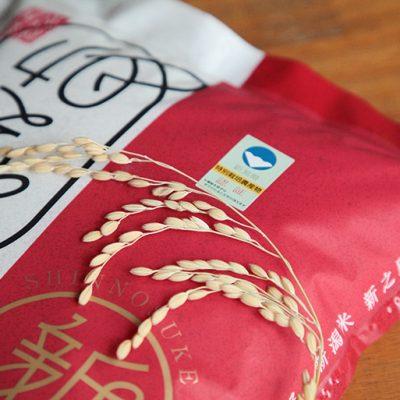 安心の「特別栽培米」