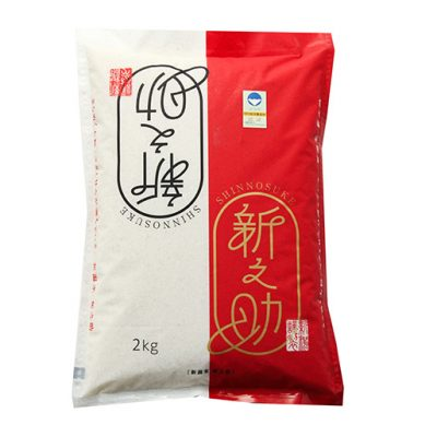 新之助(特別栽培米)2kg梱包イメージ