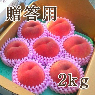 【贈答用】桃 2kg(オリジナルギフトボックス入り)