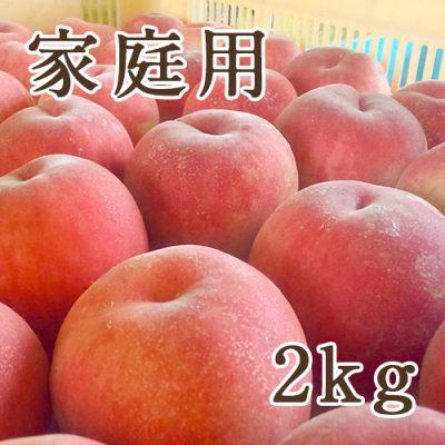 【家庭用】桃 2kg