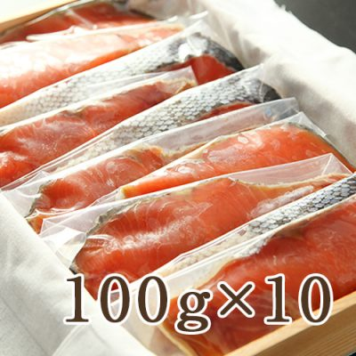 塩引鮭切り身 100g×10パック