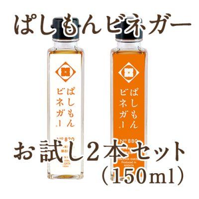 ぱしもんビネガー(150ml) お試し2本セット