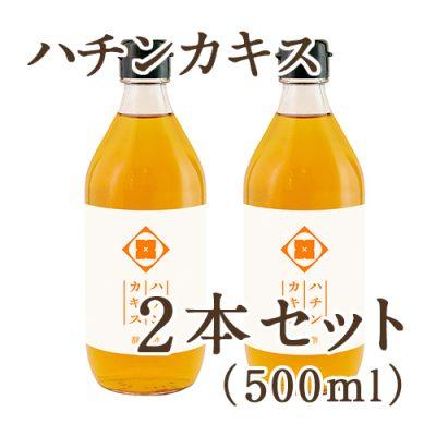 ハチンカキス(500ml) 2本セット