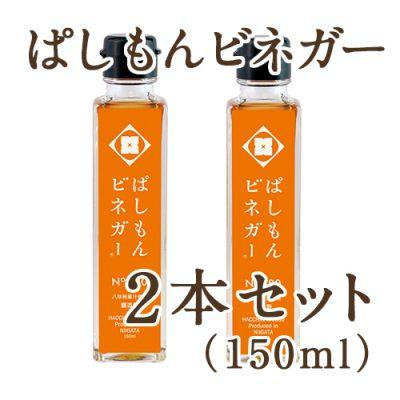 ぱしもんビネガーNo.880 (150ml) 2本セット
