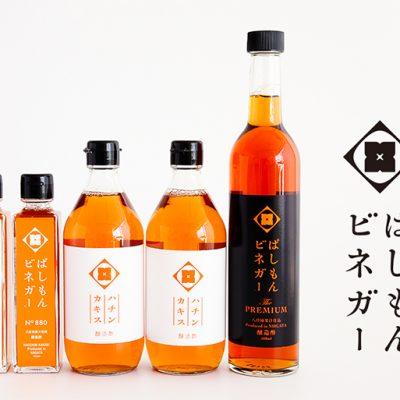 八珍柿100%使用した柿酢「ぱしもんビネガー」
