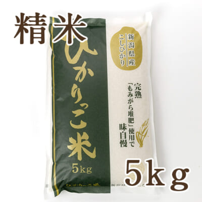 新潟県産コシヒカリ「ひかりっこ米」精米5kg