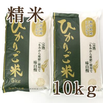 新潟県産コシヒカリ「ひかりっこ米」精米10kg
